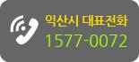 익산시 대표전화 1577-0072